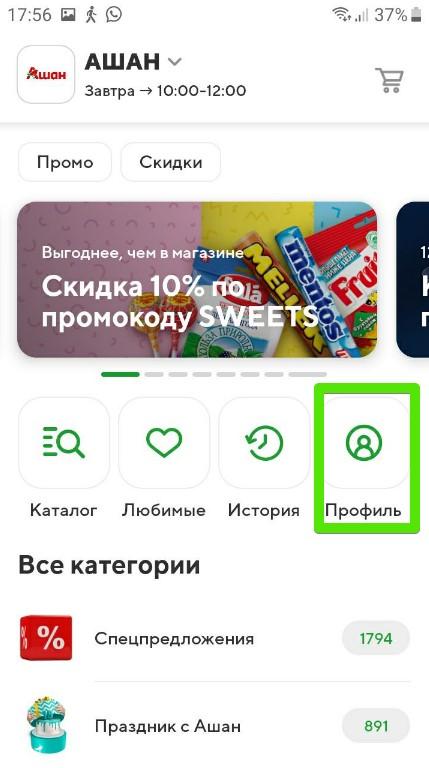 Профиль в приложении Сбермаркет