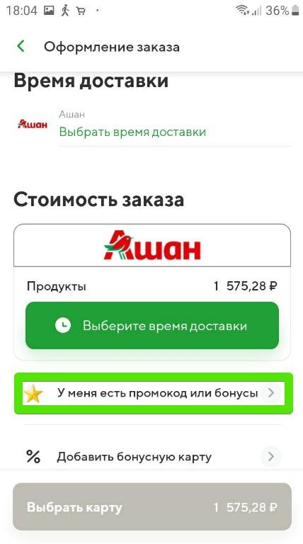 Промокод Сбермаркет